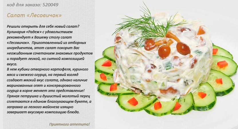Салаты рецепты кулинария